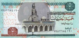 Egyptian Five Pounds 2006